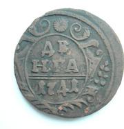 Продам денгу 1741