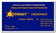 ХС059-ХС-059-14 ГРУНТОВКА ХС 059 ГРУНТОВКА ХС 059-ХС-14-9№ Изготовлени