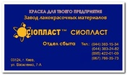 ХС717-ХС-717-12 ЭМАЛЬ ХС 717 ЭМАЛЬ ХС 717-ХС-11-2№ Эмаль ПФ-218 ХС для