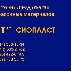 ХС-ХС-710-710 эмаль ХС710-ХС/ КО-84 Состав продукта Эмаль КО-84 предст