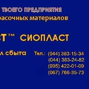 Эмаль ХВ-785 ХВ:785: ГОСТ(ТУ)7313-75 (э)эмаль ХВ-785: эмаль ХВ-110 ю/О