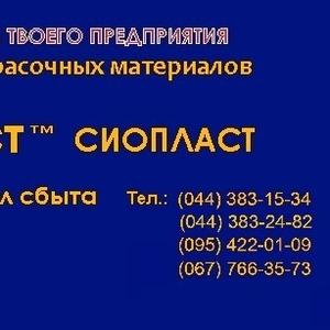 Универсальная эмаль ХС-1169/ь ГОСТ 9355-81* ХС-1169 краска ХС-1169+