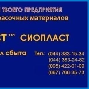 Эмаль КО-174174КО эмаль КО;  КО174 эмаль КО-174 эмаль ЭП-773 эмаль ЭП-7