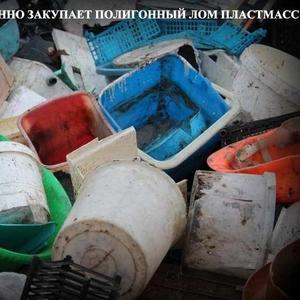 Закупаем отходы ПС,  ПП,  ПНД,  пленки стрейч,  ТУ,  флакон,  канистра