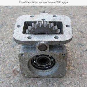Коробка отбора мощности ГАЗ-3309 под НШ ,  механика .