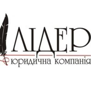 Юридические услуги №1 в городе Тернополь. Юридический спровод. Защита