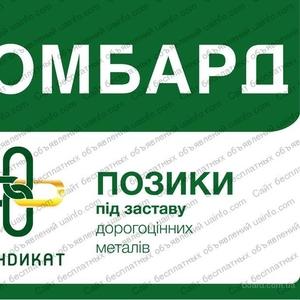 ЛОМБАРД СІНДІКАТ-ПЛЮС, ГУЛЬЦОВ ТА КОМПАНІЯ