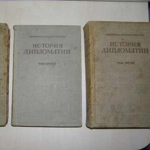 История дипломатии 1941г. в 3 томах