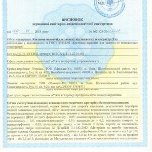 Технические условия,  сертификаты,  гигиенический сертификат,  Ty,  Iso