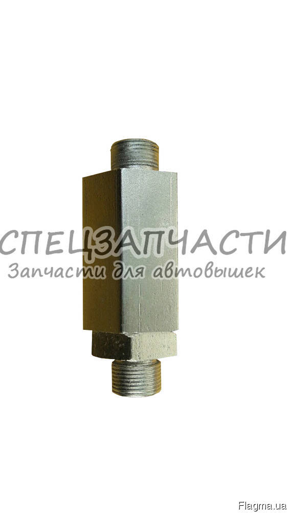 Обратный клапан  автогидроподъемника АП-17 ,  18.